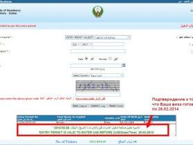 Как проверить визу в ОАЭ