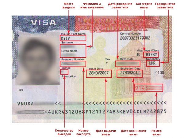 Пример визы в США